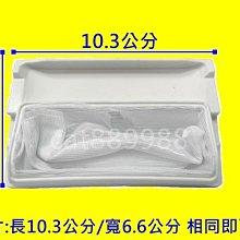 國際洗衣機濾網 NA-168MB、NA-168NB、NA-V168NB、NA-V168RB、NA-V168TBS 厚濾網