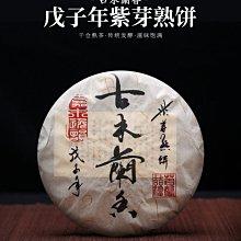 普洱茶熟茶 [彩程] 2008年 紫芽357克熟餅  高端普洱熟茶 高甜醇 軟糯 米湯感