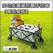 【KAZMI KZM】多功能露營折疊手拉車〈專用桌板〉【EcoCamp艾科戶外│中壢】