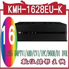 catch 新型號:KMH-1628EU-KAHD KMH-1628EU-K 16CH 數位錄影主機 H.265 5MP