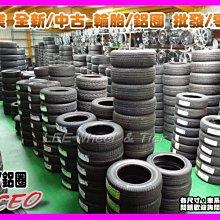 【桃園 小李輪胎】175-R-13C 中古胎 及各尺寸 優質 中古輪胎 特價供應 歡迎詢問