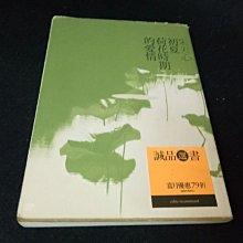 【珍寶二手書齋FA170】《初夏荷花時期的愛情》ISBN:9789866377495│印刻│朱天心