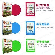【橙品手作】台灣嚴選 台灣嚴選 天然色粉 3公克 (原裝) 【烘焙材料】