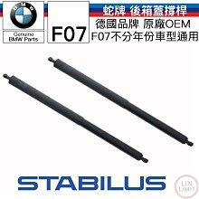 BMW原廠 F07 後箱蓋撐桿 頂桿 蛇牌 STABILUS OEM 林極限雙B