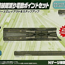 KATO V7 複線 兩渡 電動 岔軌組 20-866 N規 N比例 LUCI日本代購空運
