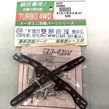 IDCF | Tamiya 田宮 四驅車 雙層 FRP 前翼 黑色 強化 改裝 高品質 四驅軍團 U0266