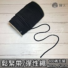 『線人』 彈性繩 4mm 5mm 100碼 大包裝 彈力繩 鬆緊繩 鬆緊帶 彈跳繩 彈跳線 髮圈 髮飾
