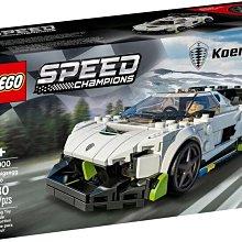 【W先生】LEGO 樂高 積木 玩具 SPEED 賽車系列  Koenigsegg Jesko 76900
