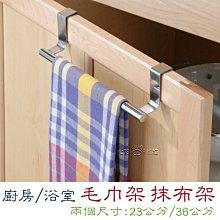 不銹鋼毛巾架 抹布架 浴室廚房收納架