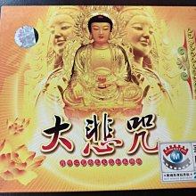 110520 佛教音樂] 大悲咒 VCD 2片/華星