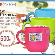 =海神坊=台灣製 611 星座杯 塑膠杯 冷水杯 茶水杯 口杯 漱口杯 單把 600ml 96入2800元免運