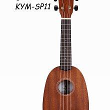 《小山烏克麗麗》KOYAMA KYM-SP11 李大仁 21吋鳳梨型 烏克麗麗 新手入門推薦