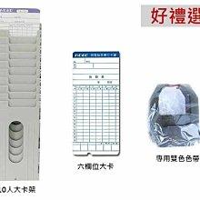 ✿國際電通✿【送色帶、卡架、卡片】Vertex 世尚 TR-301 六欄位點陣式打卡鐘 可外接響鈴 /另售 TR-601