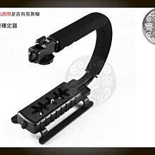 小齊的家 DV DSLR 錄影 攝影 LED攝影燈 C型 U型 穩定架 減震支架 低角度 拍攝架 手提支架
