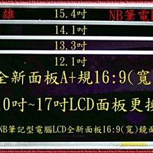高雄達仁 液晶電視維修 二手液晶電視維修 電視維修 LED液晶面板維修 液晶螢幕維修 液晶電視 液晶維修  電視維修48