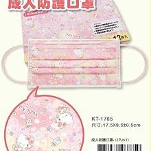 預購 超可愛Hello Kitty凱蒂貓 雙子星 史奴比 成人平面口罩 防塵 三麗鷗 卡通 1盒12入