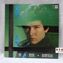 【聞思雅築】【黑膠唱片LP】【00046】費翔---流連、焚、吻別【有附歌詞】