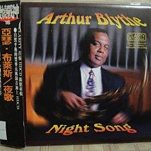 J7149 亞瑟 布萊斯 Arthur Blythe   夜歌 / 爵士薩克斯風 / 發燒戰神系列 / 美國版 保存良好