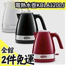 日本原裝 DeLonghi 迪朗奇 電熱水壺 KBLA1200J 咖啡 泡茶 手沖壺 快煮壺 1L【水貨碼頭】