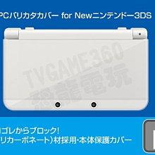 任天堂 New3DS HORI PC材質 水晶殼 透明殼 保護殼 硬殼 主機殼 透明白 3DS-218【台中恐龍電玩】