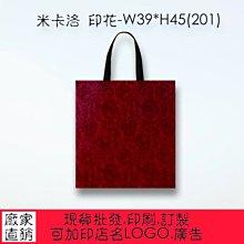 中號無紡不織布袋201 每個7.8元,滿1000免運 牛皮紙袋 購物袋 手提袋39*45 cm每包50個390元