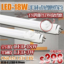 §LED333*團購10入§(33HVL18-4)LED-18W半滅式紅外線感應燈管 四呎白光 適用停車場/樓梯間