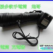 【亞昕光電】正廠南孚環高 手電筒專用充電器 支援多款手電筒 CREE XM-L2 U2 T6 18650 26650
