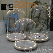 Sweet Garden, 20*高35cm玻璃罩+帶燈原木底座 LED燈 送電池