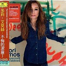 *【正價品】Tori Amos 多莉.艾莫絲 // 不悔的潔蘿丁 ~ CD+DVD、歐版 -DG、2014年發行