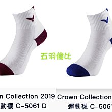【五羽倫比】VICTOR 羽球襪 Crown Collection C-5061 藍紅 25-28CM 運動襪 戴資穎