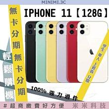 IPHONE 11【128G】另有64G 256G 全新 無卡分期6期專案 可二手機福利機貼換【MINIMI3C】