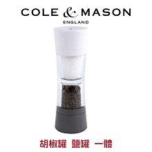 英國 Cole & Mason Lincoln Duo 胡椒&鹽研磨罐 胡椒罐 鹽罐  香料罐 研磨罐  一入