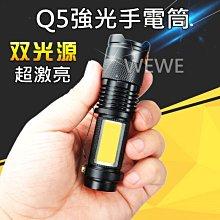 迷你攻擊型 變焦 LED 強光COB 手電筒 Q5 充電式夾帽沿燈腳踏車頭燈尾燈非T6L2