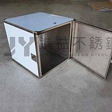 【進益不鏽鋼】開關箱 工具箱 電箱 配電箱 監視器箱 不鏽鋼箱 白鐵箱 水電箱 箱子 客製化 不鏽鋼 收納箱 置物