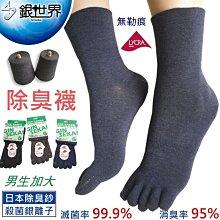 X-6日本銀離子-除臭無痕五趾襪(加大)【大J襪庫】3雙850元男加大襪-奈米銀銀離子除臭襪抗菌襪-萊卡純棉襪除臭襪寬口