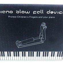 【筌曜樂器】全新 鋼琴 琴蓋 鍵盤蓋 緩降器(黑色金屬接頭超耐用) (預防夾手 品質一流)