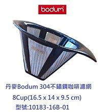 丹麥Bodum 8Cup(34oz) 304不鏽鋼咖啡濾網 茶葉濾網 咖啡濾杯 手沖咖啡#10183-16b