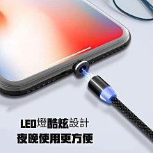 開發票保固》360度快充三合一蘋果+安卓+type-c強磁吸充電線 數據線 盲充 不分正反 原廠線
