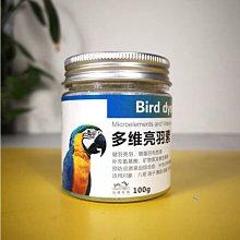 鸚鵡鳥禽雞鴨用維他命墨魚骨易生菌電結質