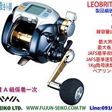 【羅伯小舖】電動捲線器 Daiwa LEOBRITZ S500, 附贈免費A級保養一次