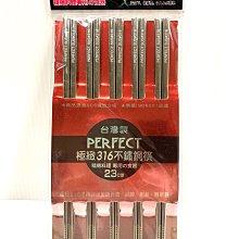 「全新二代款止滑設計」台灣製Perfect極緻方型316不鏽鋼筷 (5雙裝) /筷子/洗碗機適用!