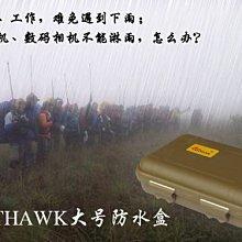 【LED Lifeway】 NaitHawk  戶外專用 防水盒、手機盒、相機盒、證件、現金保護盒(大號)