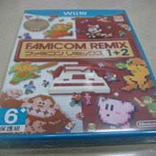 遊戲殿堂~Wii U『FAMICOM REMIX 1 + 2 經典紅白機懷舊復刻遊戲』日版全新品