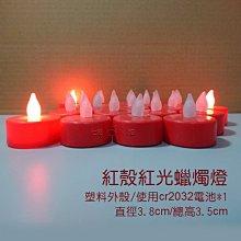 (現貨) 紅殼蠟燭燈 塑膠外殼/使用cr2032電池 蠟燭燈 禮佛