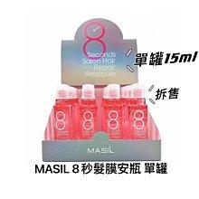 韓國 MASIL 瑪斯蘭蜜絲 8秒護髮安瓶 沙龍 安瓶精華 修護髮膜安瓶15ml 單罐 拆售 需沖洗 旅行組 現貨