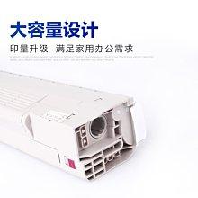 百城-適用OKI C9600粉盒C9650 C9800 C9850彩色復印機墨盒C9600N C9800N激光打印機硒鼓