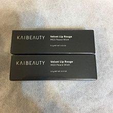 全新 現貨 KAIBEAUTY 柔焦霧唇膏  和平 M03(特價39元)