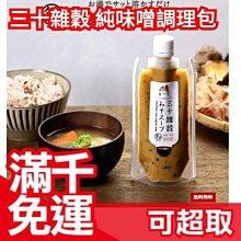 日本 三十雜穀 純發酵味噌調理包 170g 營養加分 辛味 藥膳湯頭 無添加 鰹魚昆布湯 ❤JP Plus+