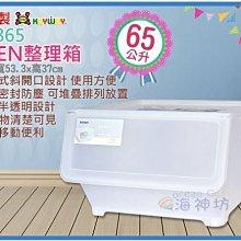 海神坊=台灣製 KEYWAY VQ865 OPEN整理箱 掀蓋收納箱 重疊箱 前開分類箱 附蓋65L 4入1850元免運