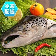 鮭魚頭600g±10% 燒烤 冷凍配送 [CO00425]健康本味